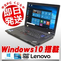 Windows10採用!ビジネスノートの定番!Lenovo ThinkPad L520が入荷です! ...