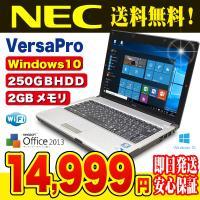 最新のWindows10搭載!人気のNEC製軽量モバイルパソコン、VersaProシリーズです! ネ...