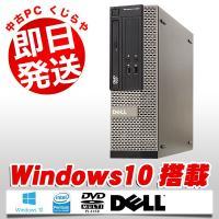2014年製の現行モデル!大人気DELLの省スペースPC、Optiplex 3020SFFが限定入荷...