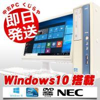 第三世代Corei3搭載!NECのデスクトップ、Mate PC-MK34LB-Gの20型ワイド液晶セ...