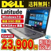 SSDの成せる高速起動!人気のDELLの快速Win10ノート、Latitude E5510が入荷です...