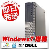 お手頃Win7デスクトップ!人気のDELLの高性能デスクトップ、Optiplex 3010SFFです...