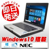 Windows10搭載!安心のNEC製の高性能モバイル、VersaPro Win10モバイルが入荷!...