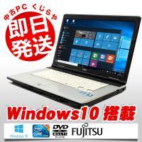 最新OS Windows10搭載!富士通のハイスペックワイドノート LIEFEBOOK E741/C...