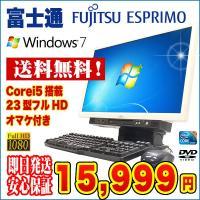 Corei5でフルHD液晶搭載!富士通の一体型デスクトップ、ESPRIMO K552/Cが入荷です!...