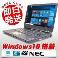 SSDで快適!安心のNEC製大画面ノート、NEC VersaProシリーズのWin10モデルが入荷!...