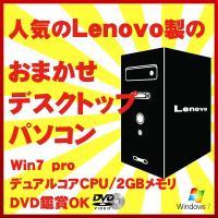 Lenovoの省スペースPC、ThinkCentreシリーズが機種お任せで、ありえない激安特価! ネ...