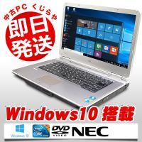 Corei5と4GBメモリの人気構成!NEC VersaPro PC-VK26MD-Bの訳あり品です...