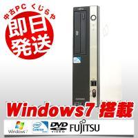 ■商品名:富士通 ESPRIMO D5シリーズ 本体 ■OS:Windows7 Profession...