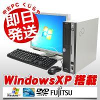 純正リカバリディスク付き!富士通のデスクトップパソコン FMV-D5270の液晶セット! OSは掘り...