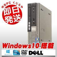 Windows10搭載!DELLのウルトラコンパクトPC、OptiPlex 7010USFFが入荷!...