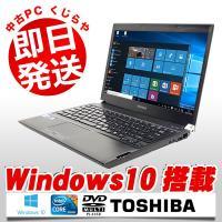 ■商品名:東芝 dynabook RX3 ■OS:Windows10 Home 64bit ■CPU...