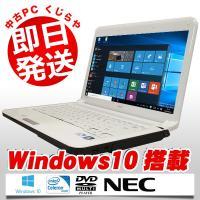 最新OS Windows10搭載!ホワイトカラーボディのNEC Lavie LE150/Fが入荷しま...