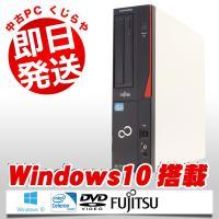 ■商品名:富士通 ESPRIMO D551/GX ■OS:Windows10 Pro 64bit ■...