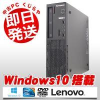 ■商品名:Lenovo ThinkCentre Edge 72 ■OS:Windows10 Pro ...
