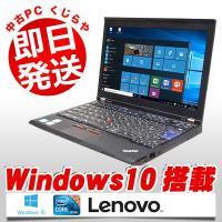■商品名:Lenovo ThinkPad X220i ■OS:Windows10 Home 64bi...