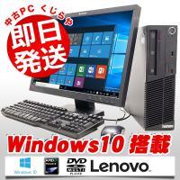 最新のWindws10 OS搭載デスクトップThinkCentre M75Eの訳あり品が入荷しました...
