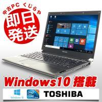 ■商品名:東芝 dynabook R732/H ■OS:Windows10 Pro 64bit ■C...