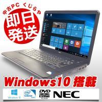 最新OS Windows10搭載!15.6型大画面ワイドノート VersaPro PC-VK18EA...