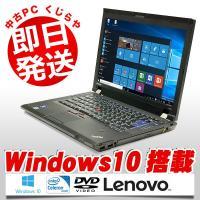 ■商品名:Lenovo ThinkPad L420 ■OS:Windows10 Home 64bit...
