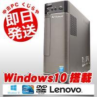 大容量が魅力!最新のWin10モデル採用のLenovoデスクトップ H530Sが入荷しました! 8G...