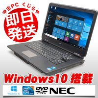 第2世代Corei5搭載!NEC、VersaPro PC-VK23TX-CのWindows10モデル...
