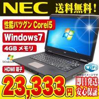 大人気Corei5ノートがお得価格!安心のNEC製大画面ノート、VersaPro VY24G/X-A...