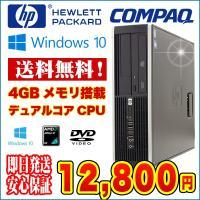 コスパ良すぎ!最新のWin10搭載の激安デスクトップ!hp Compaq 6005proです! CP...