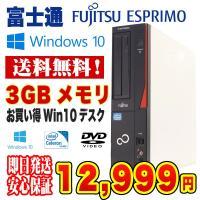 買わなきゃ損!最新のWin10搭載の激安デスクトップ!富士通 Dシリーズです! CPUはなんと高クロ...