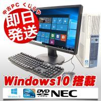 高クロックCorei3搭載!最新のWindows10搭載の、NEC Mate MK31LE-Cが入荷...