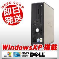 WindowsXP搭載!人気のDELLのデスクトップパソコン、OptiPlex 755SFFが入荷で...