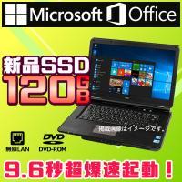 中古 ノートパソコン ノートPC Microsoft Office 新品SSD120GB Windows10 Celeron メモリ4GB DVDROM 無線可能 14型~ NEC 富士通 東芝 HP アウトレット