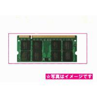動作保証 新品 メモリ 増設 ノートパソコン  200Pin PC2 5300 PC2 4200 D...