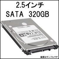 中古HDD 2.5インチ SATA 内蔵ハードディスク 320GB  【ネコポス発送】【中古】