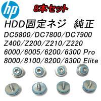 HP純正 HDD固定ネジ 8本セット 絶縁グロメットネジ デスクトップPC用 【ネコポス発送】【中古】