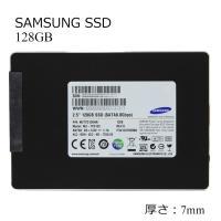 中古SSD 2.5インチ SAMSUNG 128GB SATA 6.0Gbps 7mm 内蔵ハードディスク 動作保証 データ消去済み  【ネコポス発送】【中古】