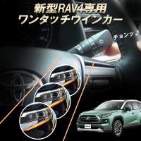 TOYOTA RAV4専用  簡単接続 完全カプラーON設計 ウインカー回数設定可能 ワンタッチウインカー ネコポス送料無料