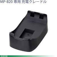 SII/セイコーインスツル CDL-B01K-1 充電専用クレードル MP-B20用