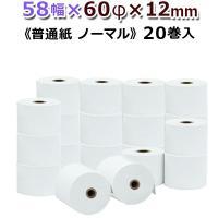 ■ご注意■ この商品は感熱紙サーマル紙 ではありません。 インクリボンを使用する普通紙タイプのロール...