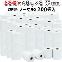 ■仕様■ ●普通保存サーマル紙 ●幅58mm×外径40mm×内径8mm紙管なし ●長さ20m 厚さ6...