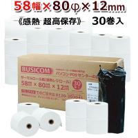 ■仕様■ ●超高保存サーマル紙 ●幅58mm×外径80mm×内径12mm ●厚さ75ミクロン 長さ6...