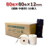 ■入り数:50巻入りの定番商品です。■サイズ:幅80mm×外径80mm×内径12mm ■紙の厚さ:7...