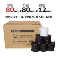中保存80×80×12 60巻 80mm幅格安サーマルロール(感熱レジロール)輸入紙 1巻/137.5円(税込) ST808012Y-60H ビジコム