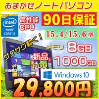 無料でHDD 500GB→750GBアップ!中古 ノートパソコン 中古パソコン 性能バツグン 一週間...