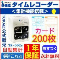 タイムレコーダー 自動集計 本体 安い!タイムカード合計200とインクリボン付き!