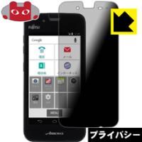 f6fbb0bb3a イオンスマホLTE ARROWS M01 のぞき見防止保護フィルム Privacy Shield