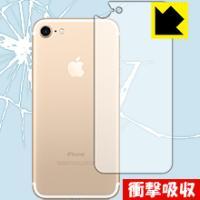 【衝撃吸収タイプ(光沢)】背面保護フィルム(保護シート) ※対応機種 : iPhone 7 【ポスト...