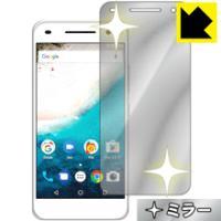 【ミラータイプ】液晶保護フィルム(保護シート) ※対応機種 : Y!mobile Android O...