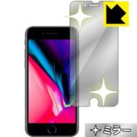 【ミラータイプ】液晶保護フィルム(保護シート) ※対応機種 : iPhone 8