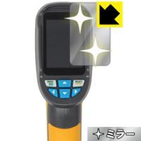 【ミラータイプ】液晶保護フィルム(保護シート) ※対応機種 : MAXWAY サーモグラフィー HT...